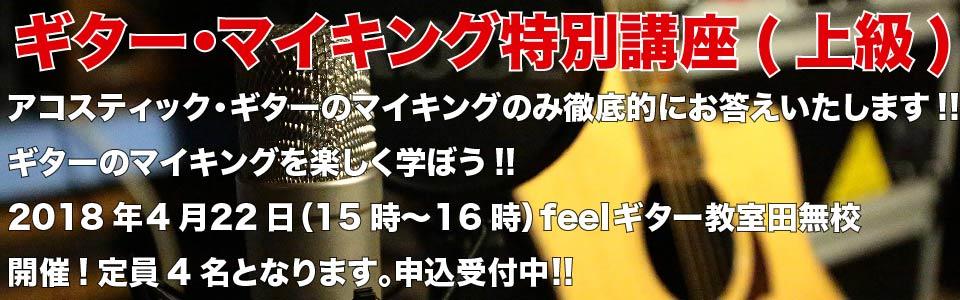 ギターマイキング特別講座(上級)