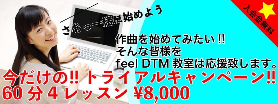 4レッスン8000円キャンペーン