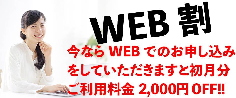 webからの申し込みで2,000円オフ