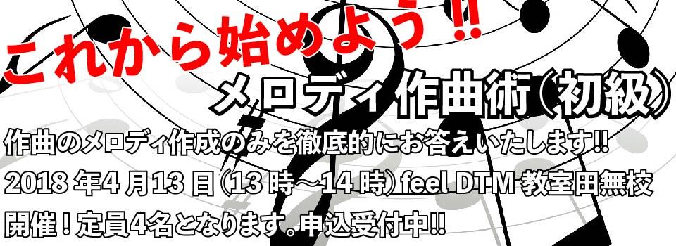 メロディ作成術(初級)(田無校)-01