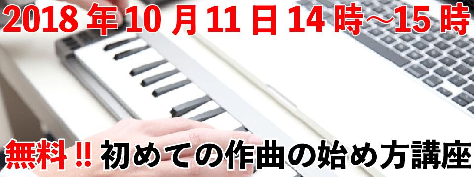 無料!!初めての作曲の始め方講座(feelギター教室 西東京市田無校)