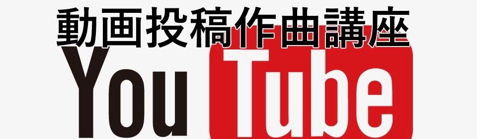 YouTubeの動画作曲講座