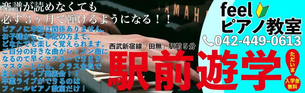 feelピアノ教室