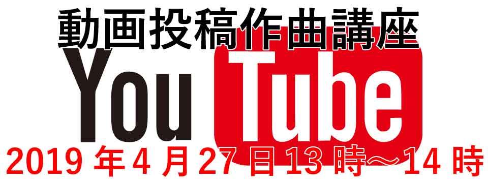 You Tube用の音楽の作り方講座