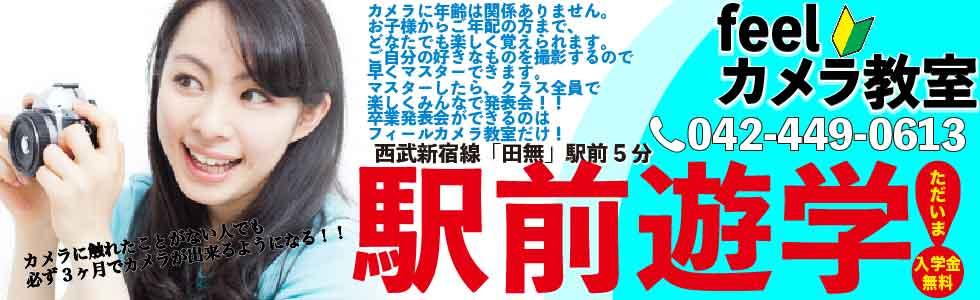 西東京市西武新宿線田無駅より徒歩5分。カメラ教室